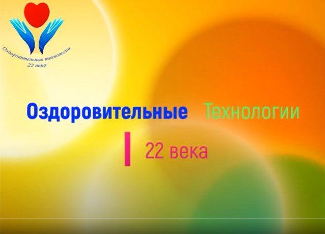 доклад Е. В. Комракова по биотронным технологиям