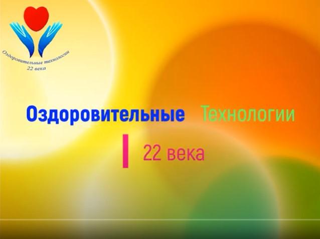 Доклад изобретателя Е. В. Комракова по биотронным технологиям